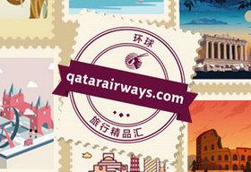卡塔尔航空 环球旅行精