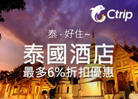 携程泰国酒店限时优惠券