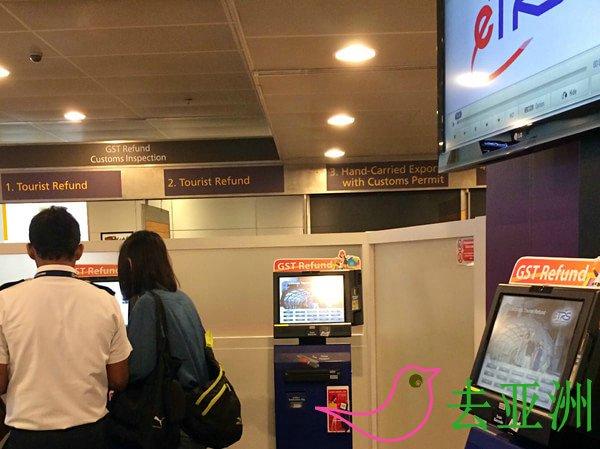 新加坡樟宜国际机场退税