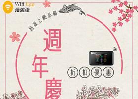 Wifi Egg漫游蛋 日本韩国20元每天,台湾泰国28元每