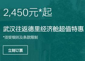 国泰航空 武汉往返德里经济舱超值特惠2450元*起