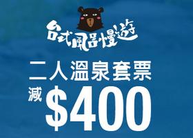 ZUJI足迹 台湾温泉套票立减400港元,台湾酒店10
