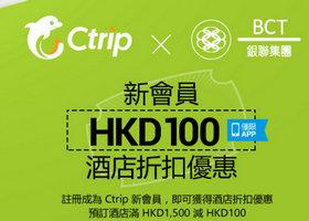 携程香港 BCT银联集团预