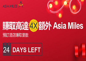 携程香港 预订机票Asia Miles奖励飞行里数,每HK