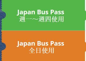 Japan Bus Pass日本国外护照