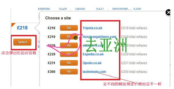 约旦航空不同网站预订机票不一样