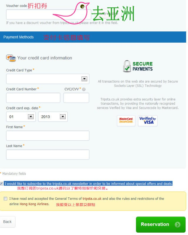 约旦航空填写支付信息并支付