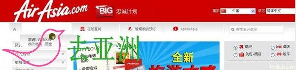 亚洲航空切换中文版