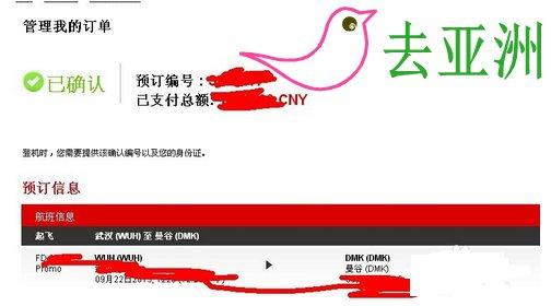亚洲航空支付、确定订单信息