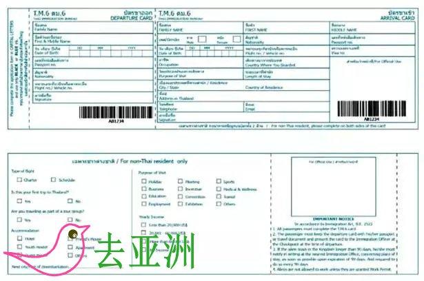 泰国新版出入境卡