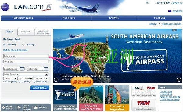 智利航空官网