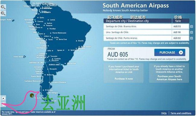 智利航空通过地图预订机票