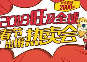 广之旅 春节出境游特卖