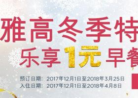 雅高酒店 冬季乐享1元早
