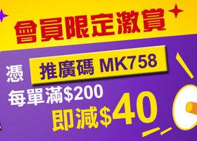 永安旅游 吃喝玩乐每单满200减40港元,台湾香港