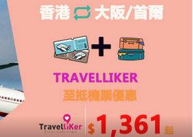 印度航空 香港往返大阪