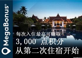 万豪酒店 万豪礼赏SM 每次住宿最高可赚取3000点奖