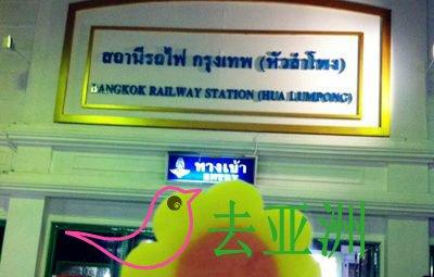 可以先坐BTS到E4下车然后转地铁(Sukhumvit)到达Hua Lamphong华篮蓬火车站就可以啦