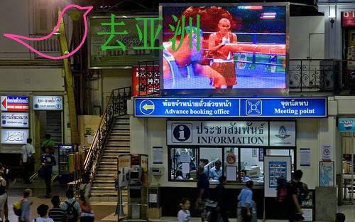 曼谷华兰蓬Hualampong火车站车站服务