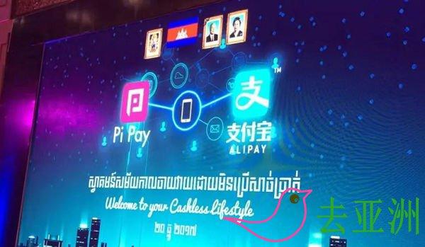 支付宝正式进军柬埔寨,可以通过PiPay收款机使用支付宝完成支付