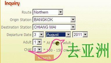 网上预订泰国火车票攻略