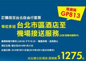 永安旅游 台北自由行套
