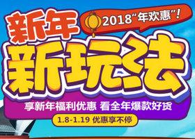 iTrip爱去 2018春节出境游