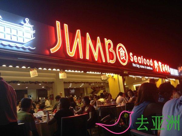 珍寶海鮮樓 Jumbo Seafood