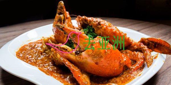 到新加坡一定要吃海鲜,新加坡10大海鲜餐厅推荐