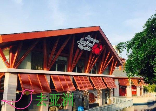 新加坡海鮮共和國 Singapore Seafood Republic