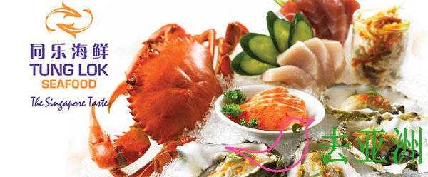 同樂海鮮 Tung Lok Seafood