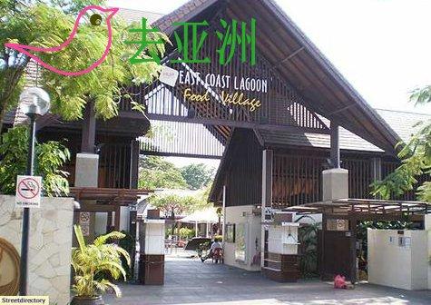 東海岸人工湖美食村 East Coast Lagoon Food Village