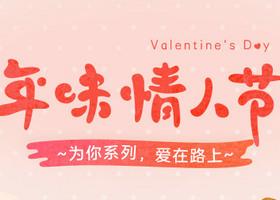 中青遨游网 情人节甜蜜