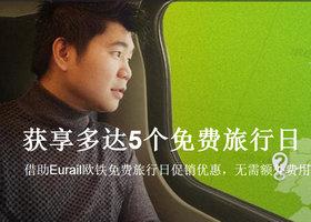 选购Eurail欧铁通票即可免
