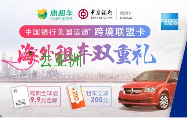 惠租车 中国银行美国运