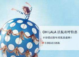 法国航空OHLALA欢呼特惠,2019漫游全球往返含税仅