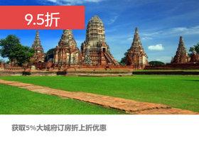 Agoda 泰国大城府酒店专享