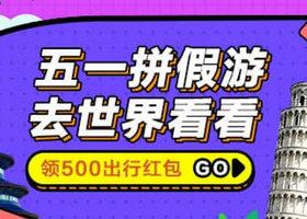 飞猪 51出潮送500元满减红