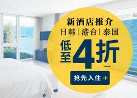 expedia智游网 泰国、日本韩国、香港台湾新酒店特