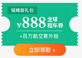 惠租车 错峰游888全球租车优惠券+百万航空意外险