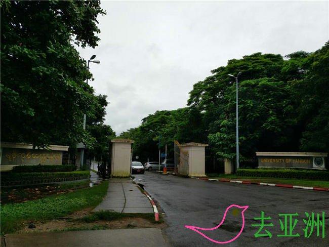 缅甸仰光大学旅游游记,