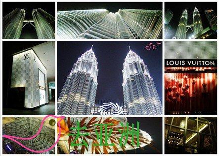 吉隆坡的夜,相约双子星
