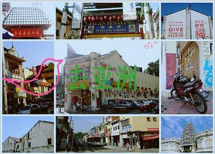 马六甲、槟城、兰卡威、