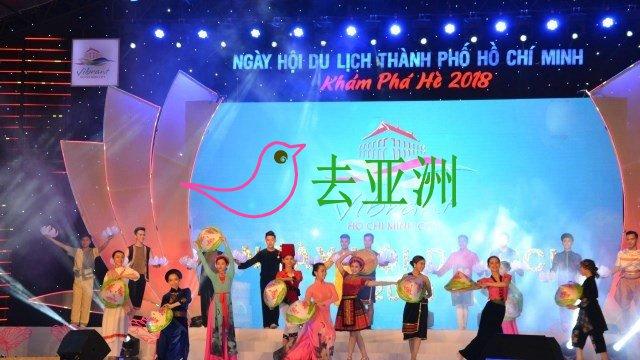 2018年胡志明市旅游节,