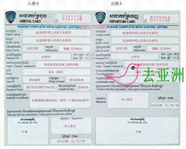 柬埔寨出入境卡在入境时一起填好