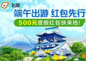 飞猪 泰国航空往还东南亚含税1500元起,端午出游日本500元红包