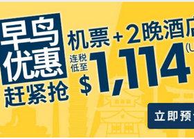 Expedia 早鸟优惠,东南亚机票+ 2晚酒店含税低至1114元起