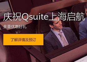 卡塔尔航空上海-多哈Qsuite空中私人套房3倍里程,经济舱往返3