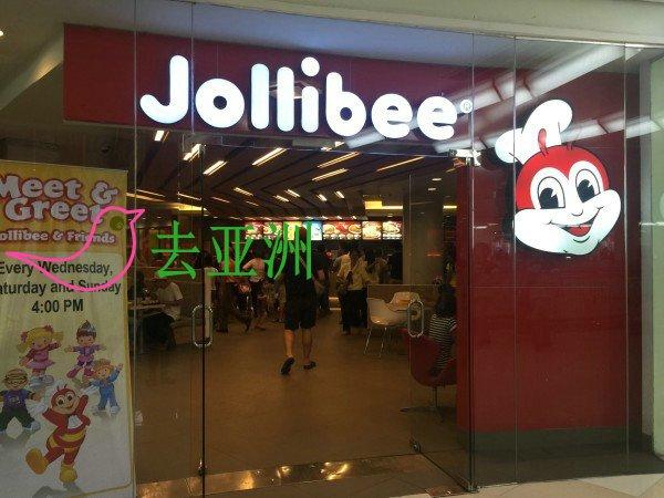 焦里币 Jollibee