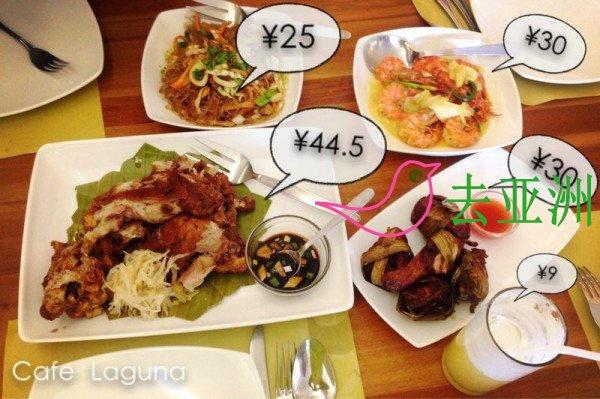 Cafe Laguna(Biliran Rd)
